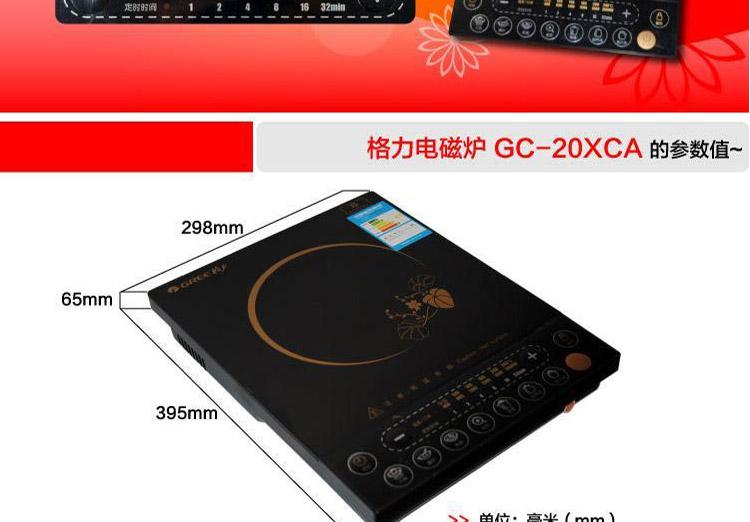 格力电磁炉gc-20xca黑色