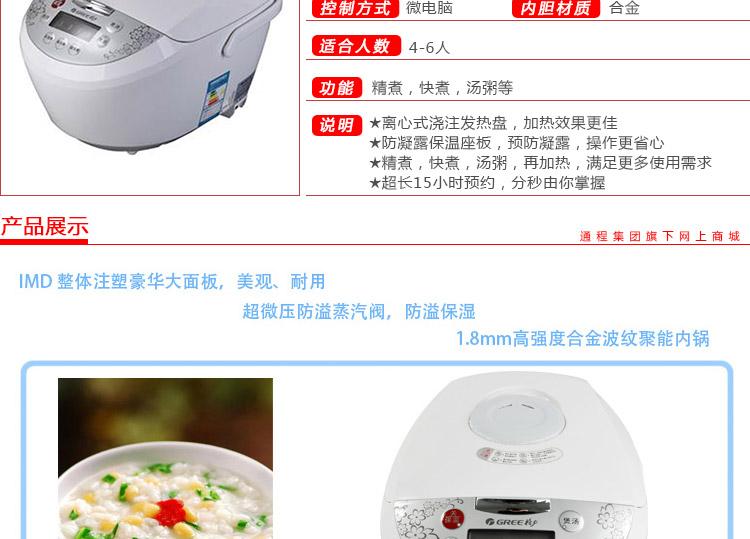 格力智能电饭煲gdf-4008d白色