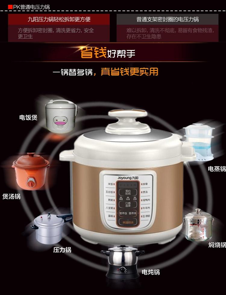 九阳电压力煲jyy-50yl6