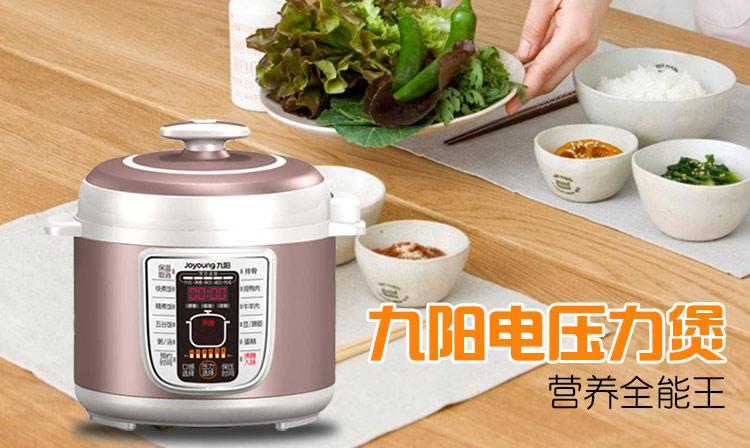 九阳 电压力煲 jyy-50ys28