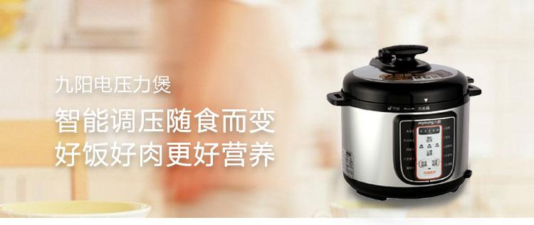九阳电压力煲jyy-50yl1