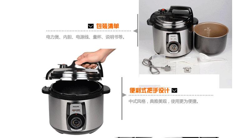飞利浦机械型电压力煲(5l)hd2103/03(银)